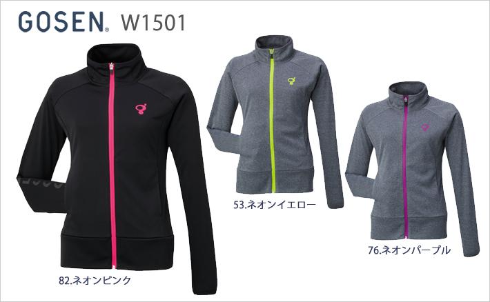 【GOSEN/ゴーセン】[W1501]ニットジャケット(レディース)