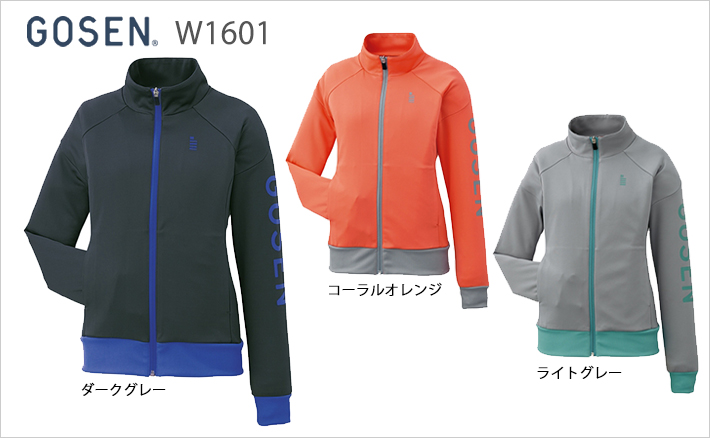 【GOSEN(ゴーセン)】[W1601]バドミントン ソフトニットジャケット(レディース)