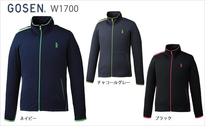 【GOSEN/ゴーセン】ストレッチジャージジャケット(ユニ)[W1700]