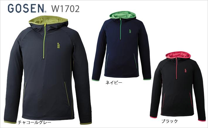 【GOSEN/ゴーセン】ストレッチジャージフーディー(ユニ)[W1702]
