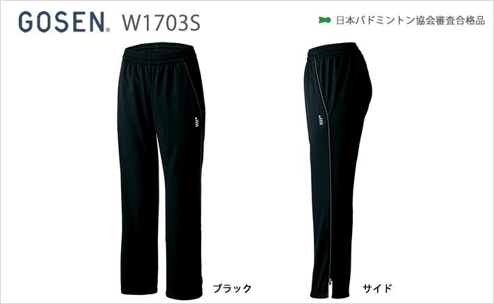 【GOSEN(ゴーセン)】[W1703S]バドミントン ニットライトパンツ(レディース)