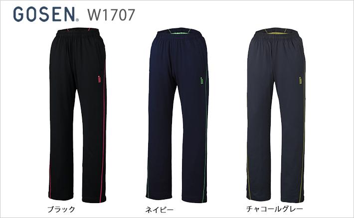 【GOSEN/ゴーセン】ストレッチジャージパンツ(レディース)[W1707]