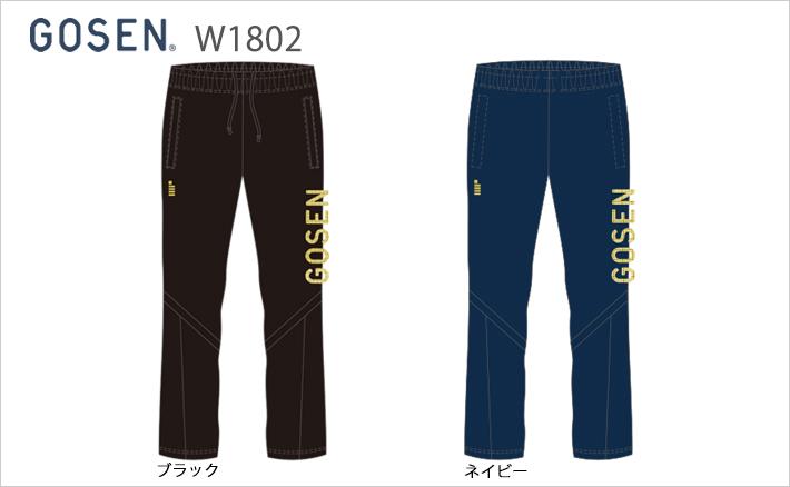 予約 ゴーセン ニットパンツ ユニ W1802 GOSEN 8月末入荷