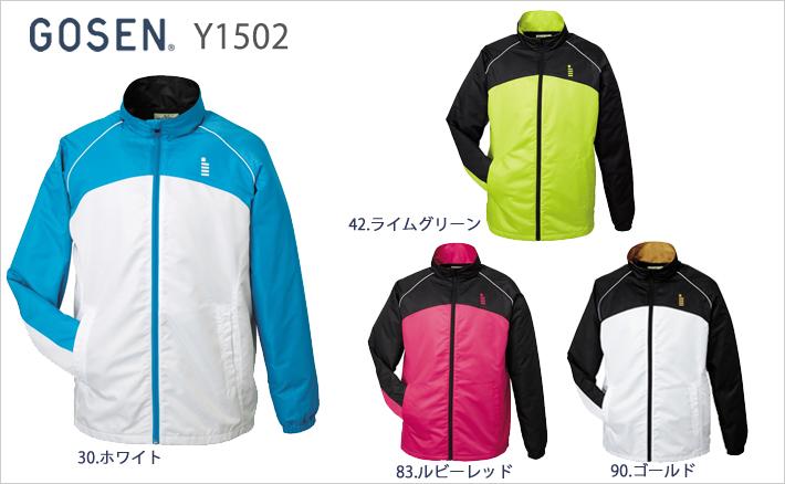 【GOSEN/ゴーセン】[Y1502]ウィンドウォーマージャケット(裏起毛)(ユニ)