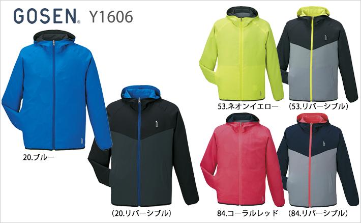 【GOSEN/ゴーセン】[Y1606]リバーシブルジャケット(ユニ)