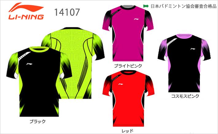 【LI-NING/リーニン】ユニ ゲームシャツ[14107]