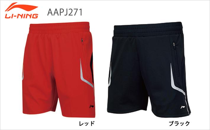 【LI-NING/リーニン】ユニ ハーフパンツ[AAPJ271]