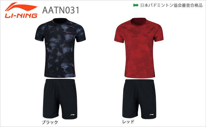 リーニン ユニゲームシャツ+ハーフパンツ セット AATN031 LI-NING 2019sportswearSS