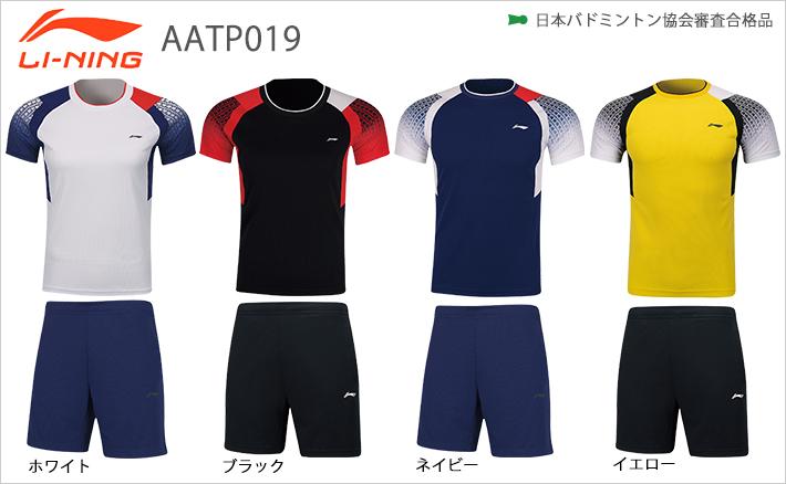 リーニン ユニゲームシャツ+ハーフパンツ セット AATP019 LI-NING 2019sportswearSS