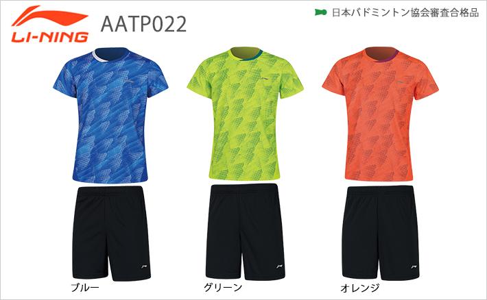 リーニン ジュニアゲームシャツ+ハーフパンツセット AATP022 LI-NING 2019sportswearSS