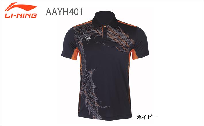 【LI-NING/リーニン】ゲームシャツ[AAYH401]
