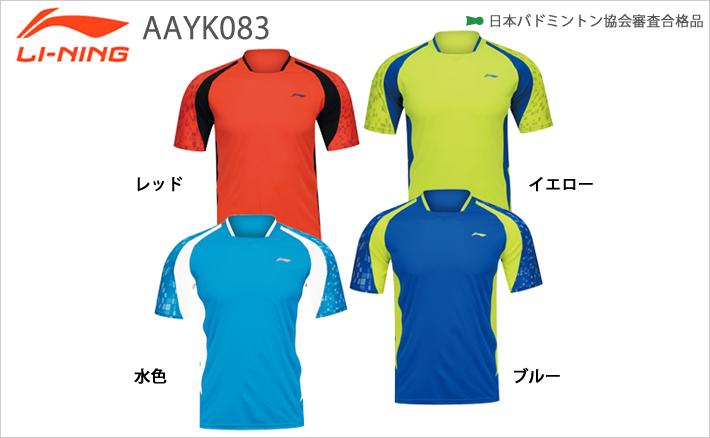 【LI-NING/リーニン】ユニ ゲームシャツ[AAYK083]