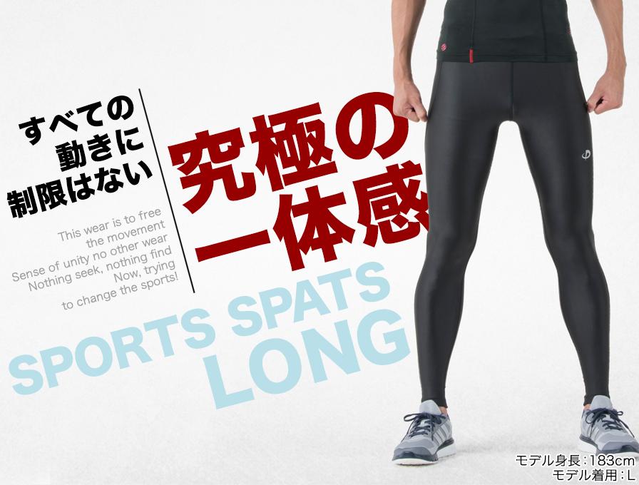 SPORTS SPATS スポーツスパッツ ロング(吸汗速乾)