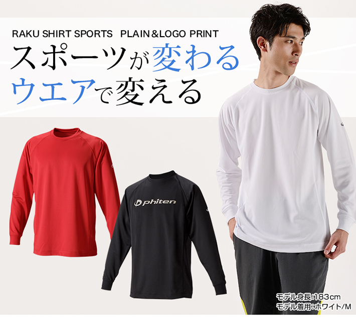 SPORTS SPATS RAKUシャツ SPORTS(吸汗速乾)長袖)