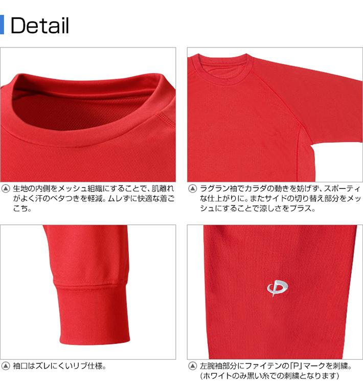 RAKUシャツ SPORTS(吸汗速乾)長袖