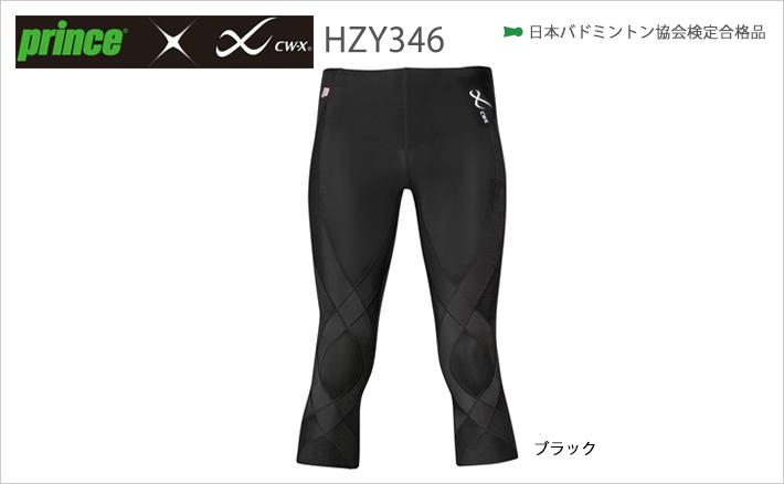 【prince/プリンス】CW-Xジェネレーターセミロング(レディース)[HZY346]