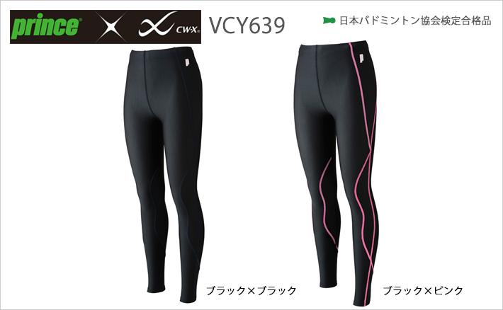 【prince/プリンス】CW-Xスタイルフリーロング(レディース)[VCY639]