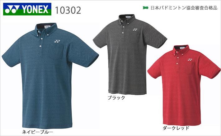 ヨネックス ユニ ゲームシャツ 10302 YONEX 2019sportswearSS