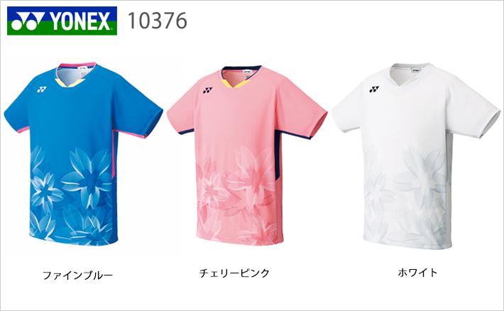 ヨネックス ユニ ゲームシャツ(フィットスタイル) UNI 10376 YONEX