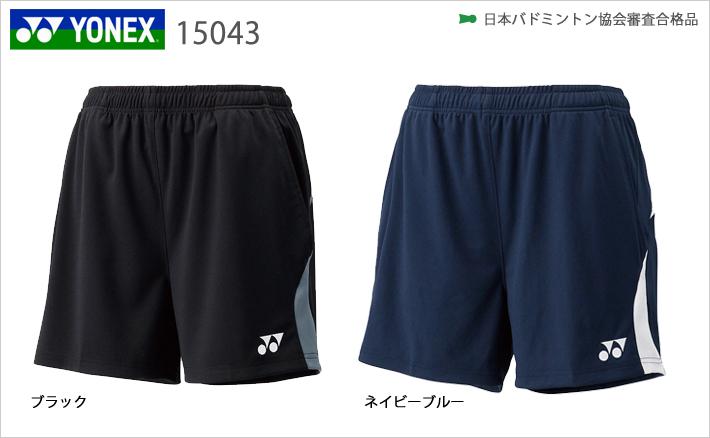 【YONEX(ヨネックス)】[15043]ニットストレッチショートパンツ(ユニ)