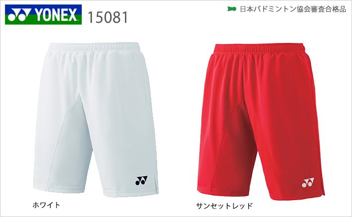 ヨネックス ユニ ハーフパンツ 15081 YONEX 2019sportswearSS