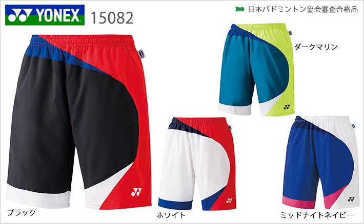 ヨネックス ユニ ハーフパンツ 15082 YONEX 2019sportswearSS