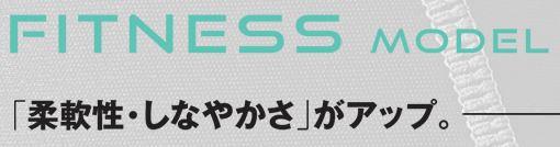FITNESS MODEL|柔軟性・しなやかさアップ