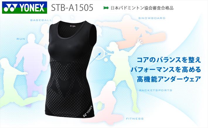 【YONEX/ヨネックス】[STB-A1505]タンクトップ(レディース)