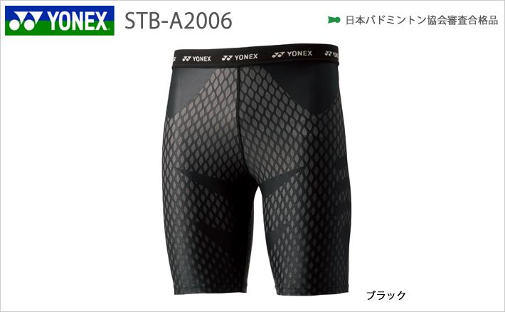 【YONEX/ヨネックス】[STB-A2006]ハーフスパッツ(ユニ)