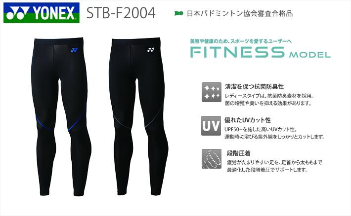 【YONEX/ヨネックス】[STB-F2004]ロングスパッツ(ユニ)