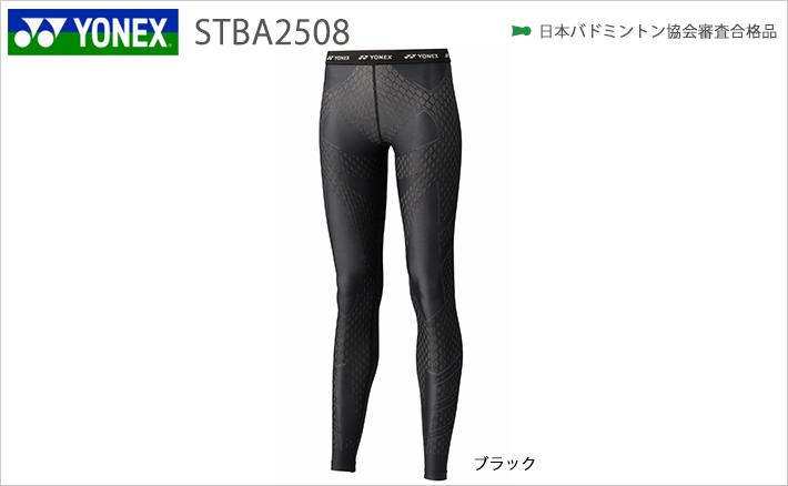 【YONEX/ヨネックス】[STBA2508] ロングスパッツ(ウィメンズ)