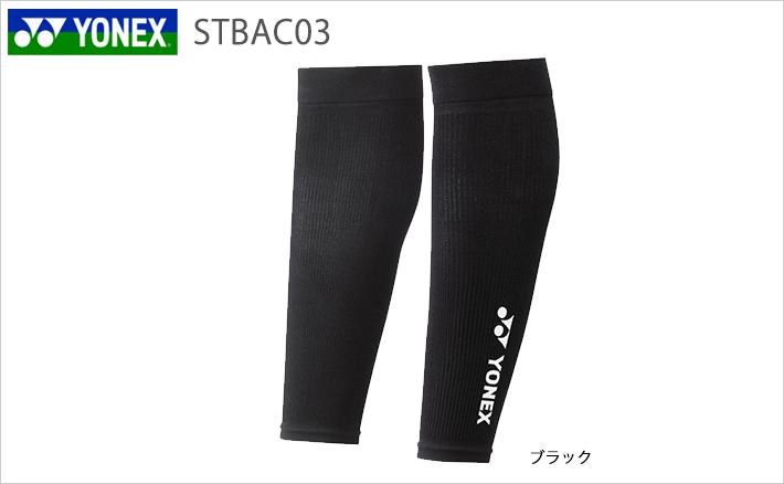 【YONEX/ヨネックス】[STBAC03]レッグサポーター(ユニ)