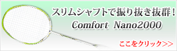 振り抜きやすさ抜群 ComfortNano770-5 4大特典付き