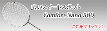 広いスイートスポット ComfortNano500 4大特典付き