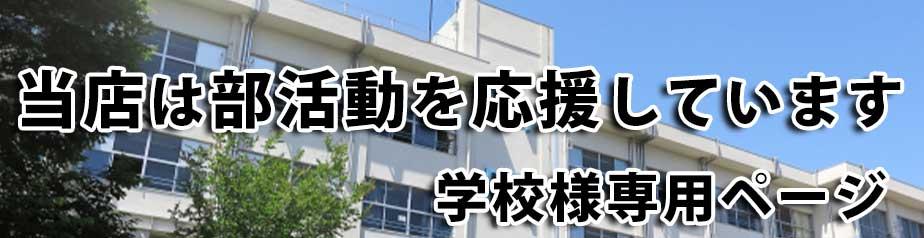 school_only.jpg
