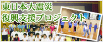 東日本大震災復興支援プロジェクト