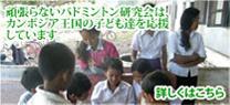 カンボジア支援