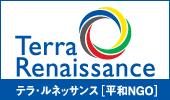 NPO法人テラ・ルネッサンス