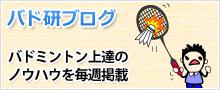 バド研ブログ
