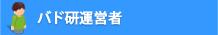 バド研運営者