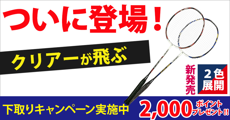 クリアーが飛ぶラケット ComfortNano1000-8