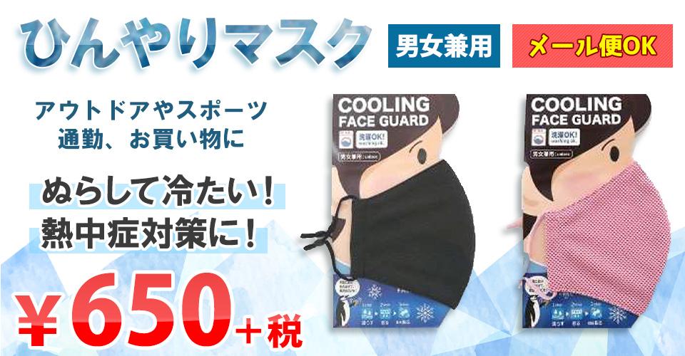ぬらして冷たい!ひんやりマスク