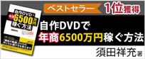 自作DVDで年商6500万円稼ぐ方法