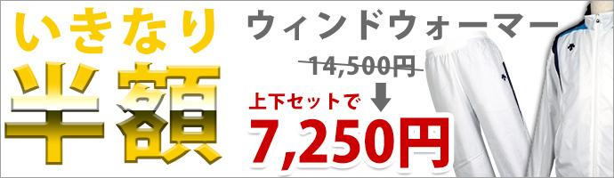 限定3着の限定特価 【DESCENTE(デサント)】