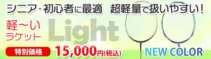 シニア・初心者に最適!軽いラケットcomfort Light