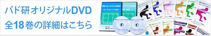 DVDバナー画像
