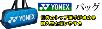 YONEX バドミントンバッグ