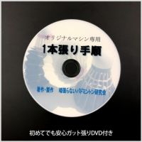 【送料無料】【DVDマニュアル付き】2020ニューモデル!オリジナルバドミントンガット張り機(スプリング式)