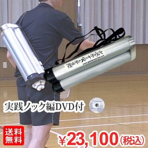ベルトノックマシン 非売品練習DVD付き