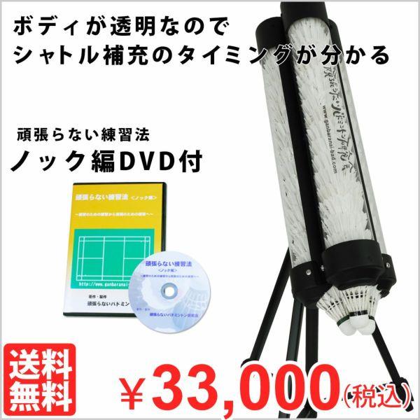 透明スタンドノックマシン 練習DVD(ノック編)付き